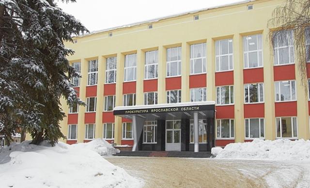 Прокуратура отменит перераспределение полномочий в Ярославской области