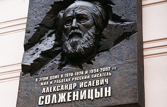 Памятная доска Солженицыну в Москве