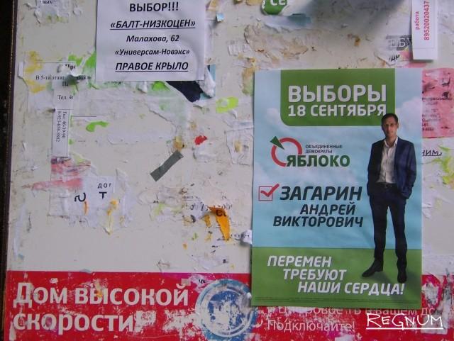Политагитация в Барнауле