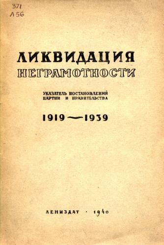 Ликивидация неграмотности. Указатель постановлений партии и правительства. 1919—1939 гг