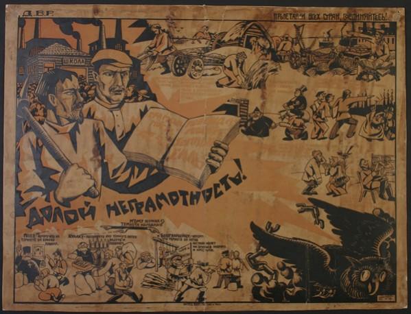 Плакат «Долой неграмотность»