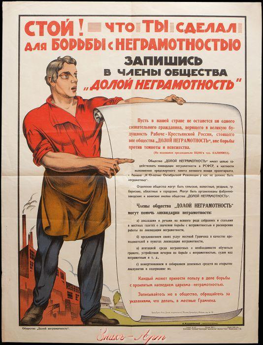 Плакат Общества «Долой неграмотность». 1924 г