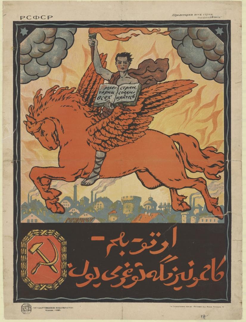 Плакат «Грамота — путь к коммунизму»