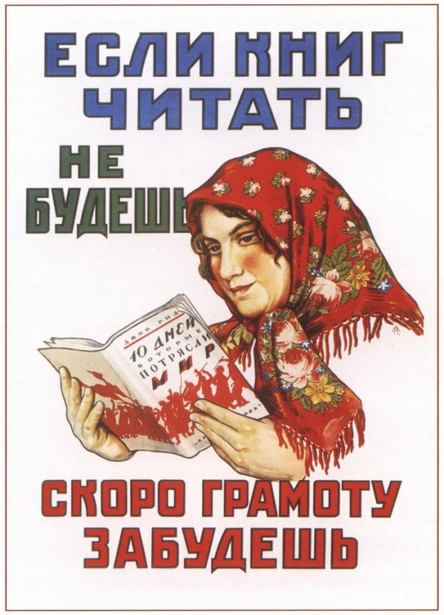 Плакат «Если книг читать не будешь, скоро грамоту забудешь». 1925 г