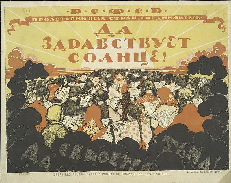 Плакат «Да здравствует солнце! Да скроется тьма»