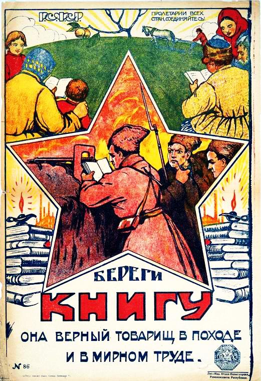 Плакат «Береги книгу»