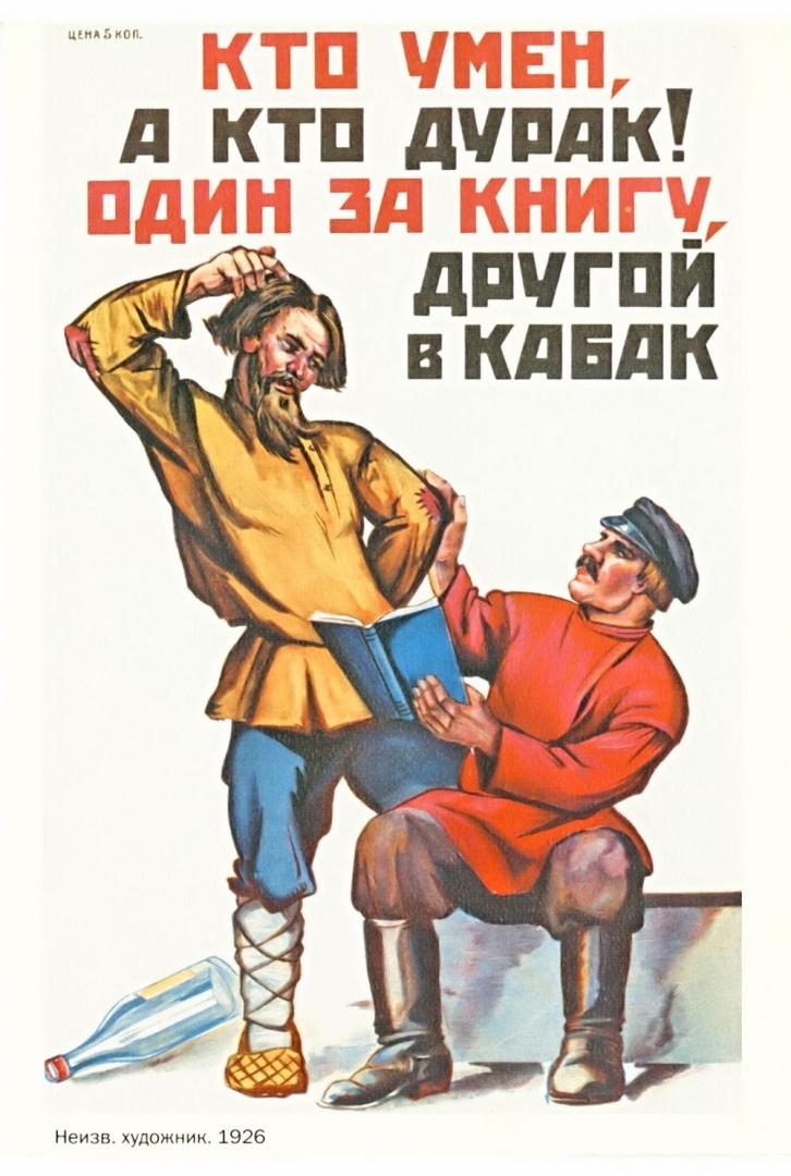 Плакат «Кто умен, а кто дурак. Один за книгу, другой в кабак». 1926 г