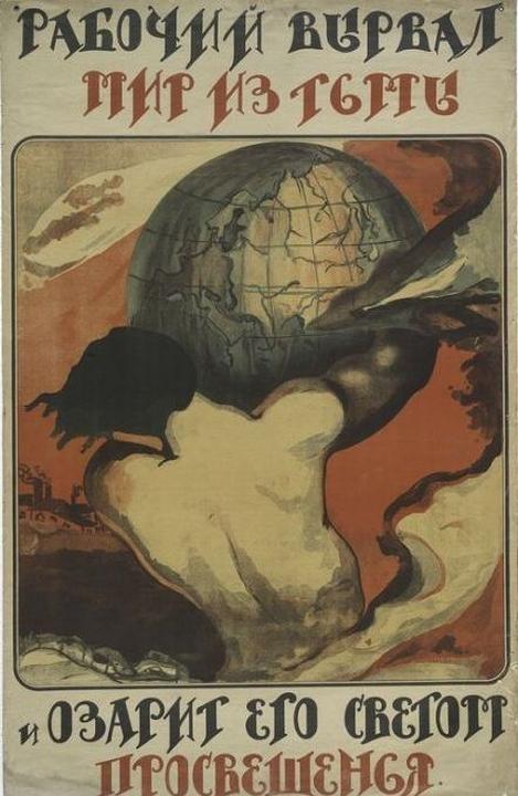 Плакат «Рабочий вырвал мир из тьмы и озарит его светом просвещения»