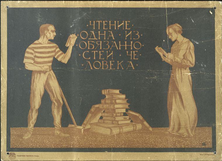 Плакат «Чтение — одна из обязанностей человека»