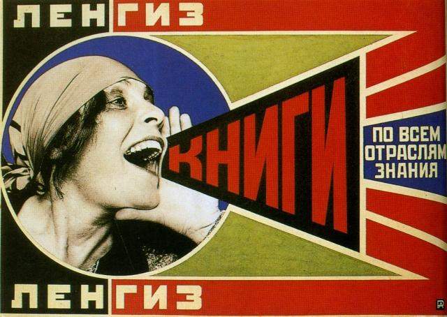Александр Родченко. «Ленгиз. Книги по всем отраслям знания». 1925 г