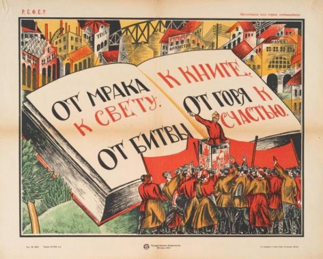 Плакат «От мрака к свету. От битве к книге. От горя к счастью»