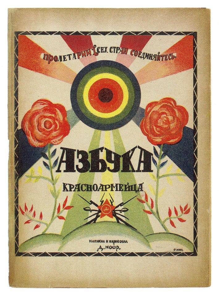 Азбука красноармейца. 1921 г