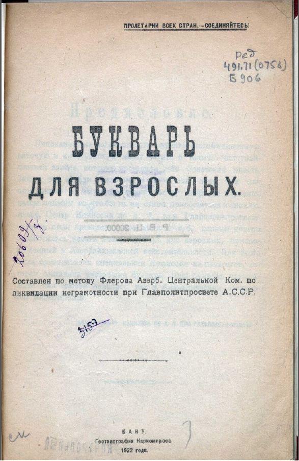 Букварь для взрослых. 1922 г