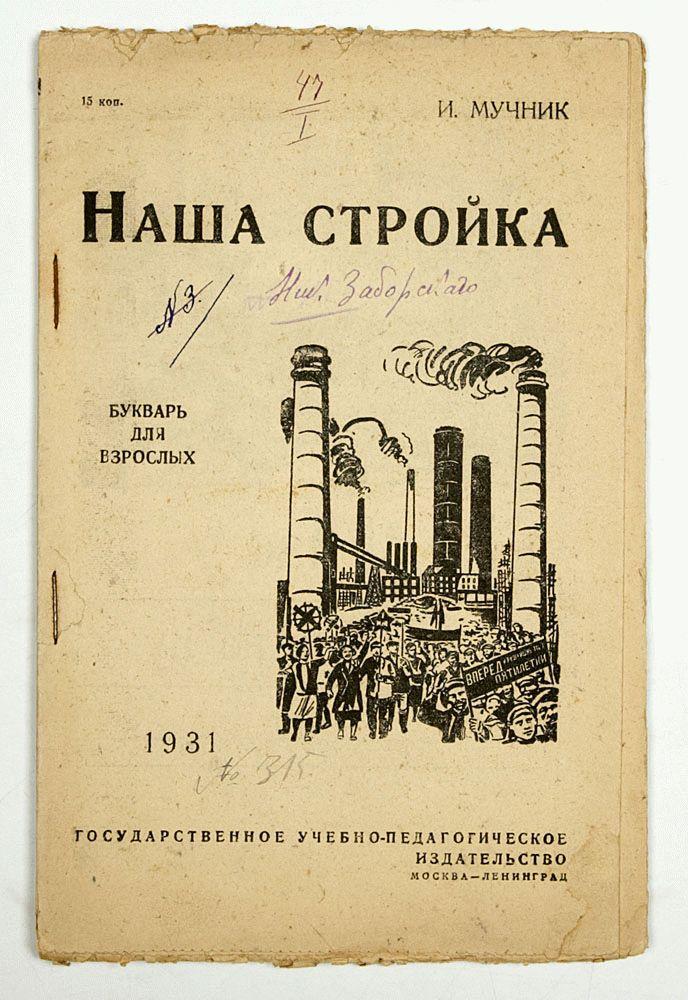 Букварь для взрослых «Наша стройка». 1931 г