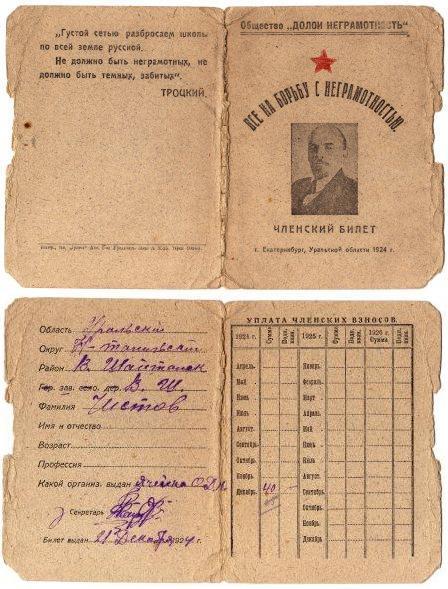 Членский билет Общества «Долой неграмотность»