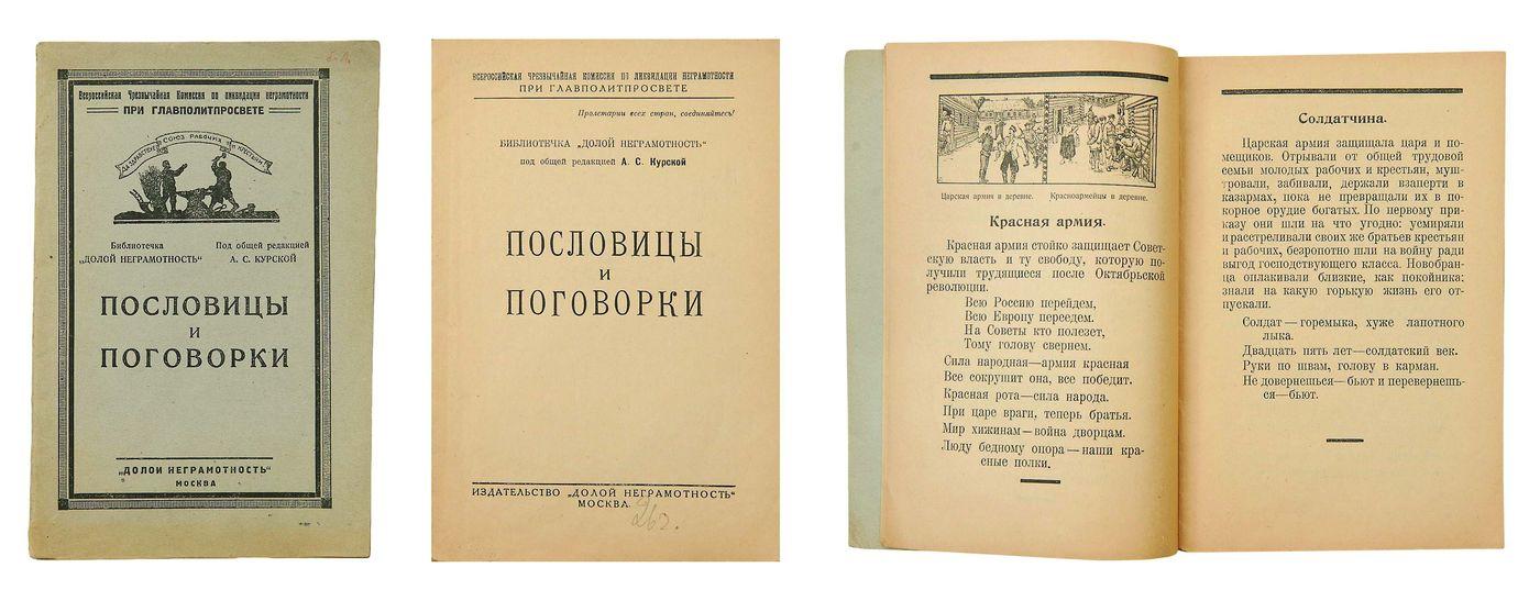 Пословицы и поговорки издательства «Долой неграмотность»