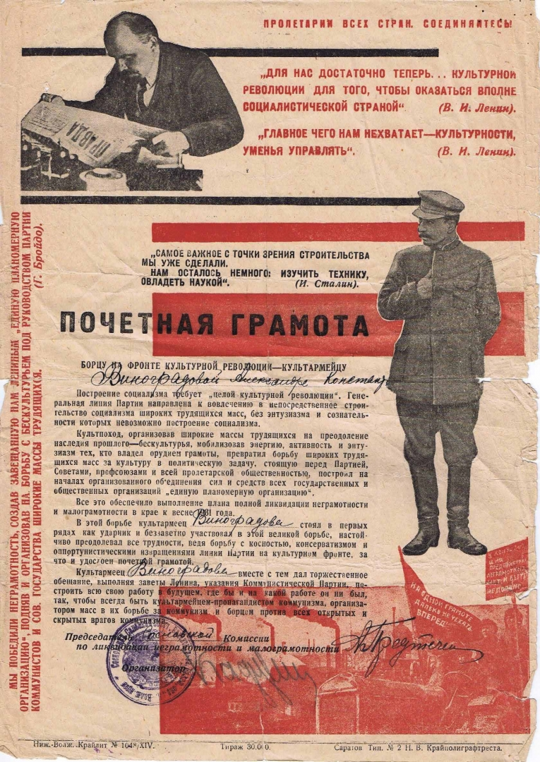 Почётная грамота «Борцу на культурном фронте — культармейцу»