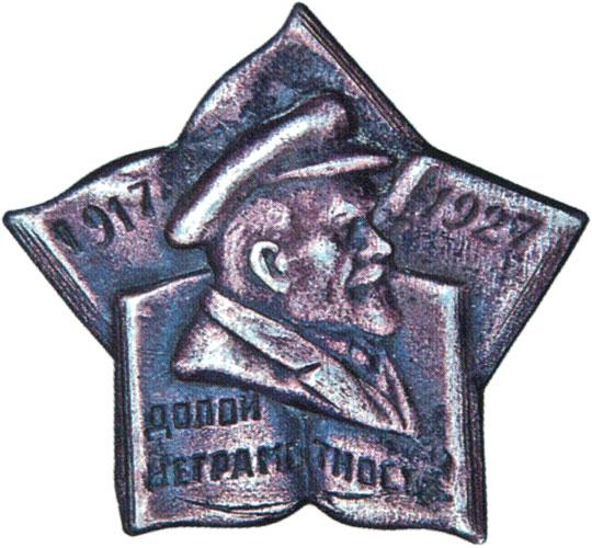 Значок «Долой неграмотность к 10-летию Октября». 1927 г