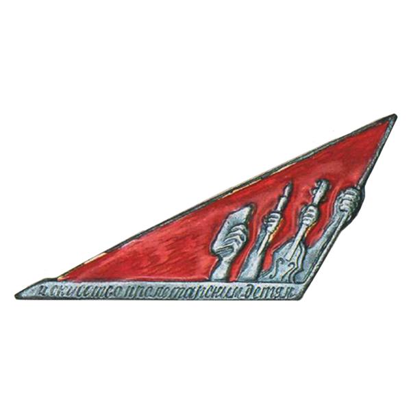 Значок «Искусство — пролетарским детям»