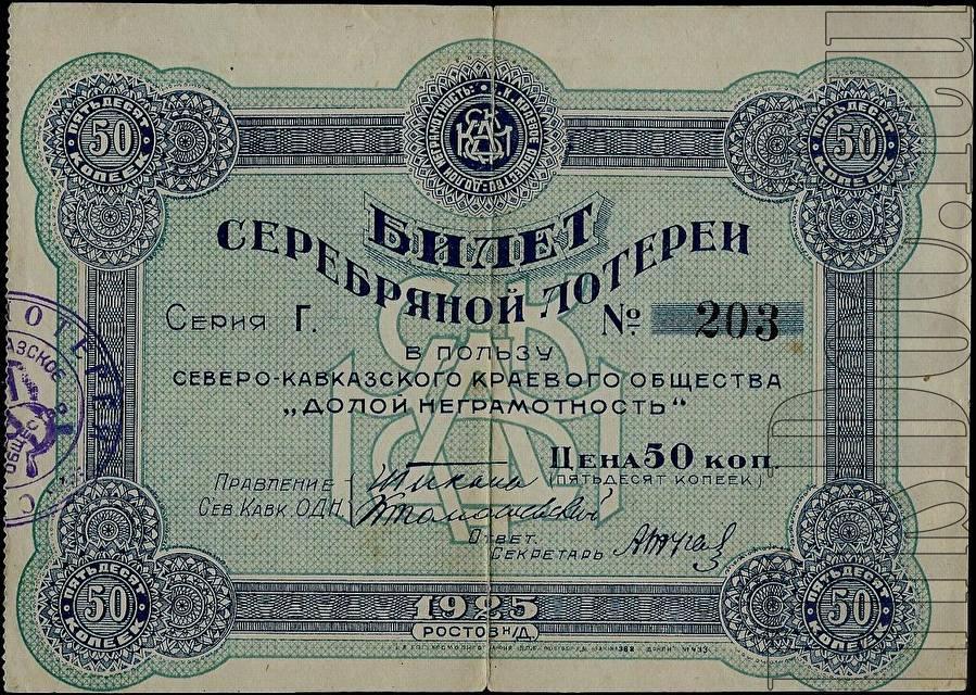 Билет серебряной лотереи