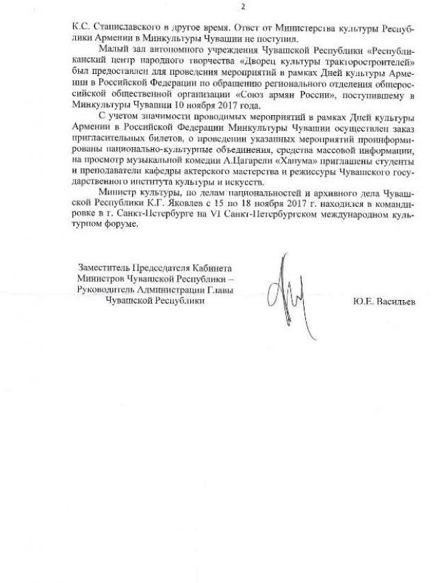 Ответ руководителя администрации главы Чувашии Юрия Васильева