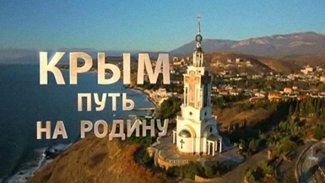 Крым. Путь на Родин