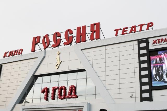 Кинотеатр «Россия» — Центр Жерара Депардье. Саранск