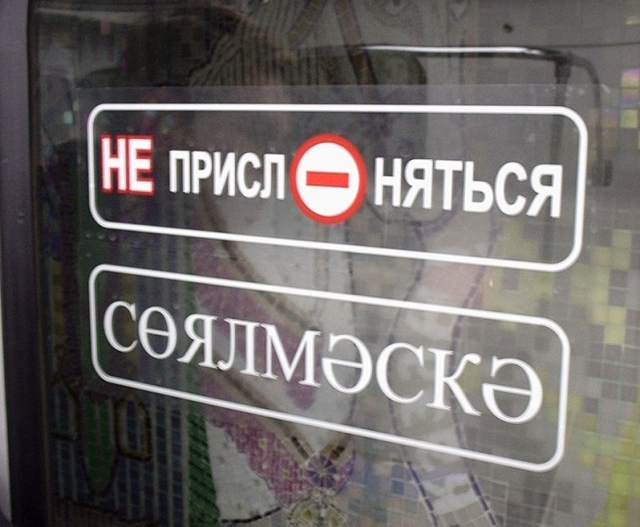 Надпись на двух государственных языках РТ в Казанском метрополитене