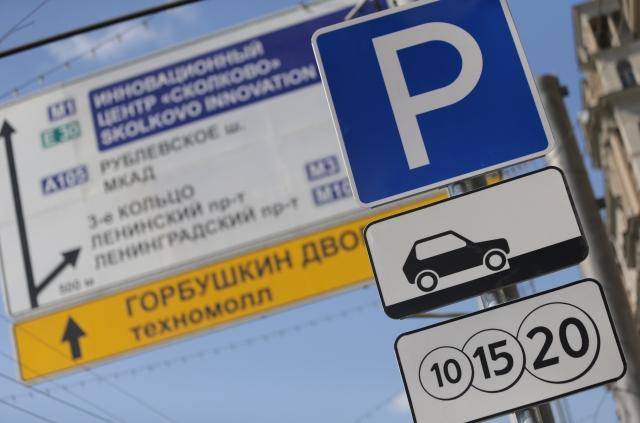 Знак платной парковки в Москве