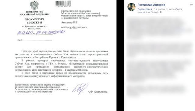 Прокуратура Москвы боится оценить заявление Собчак по Крыму?
