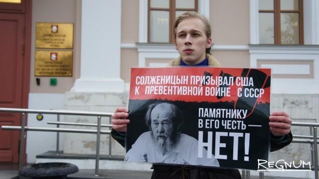 Пикет против памятника Солженицыну у Московской горолской Думы