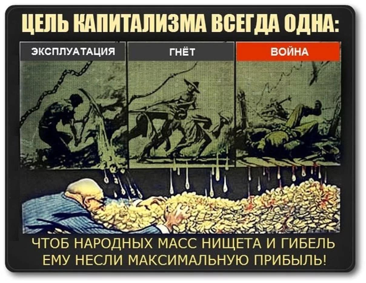 Карикатура — Цель капитализма всегда одна: Эксплуатация. Гнет. Война. Чтоб народных масс нищета и гибель ему несли максимальную прибыль!