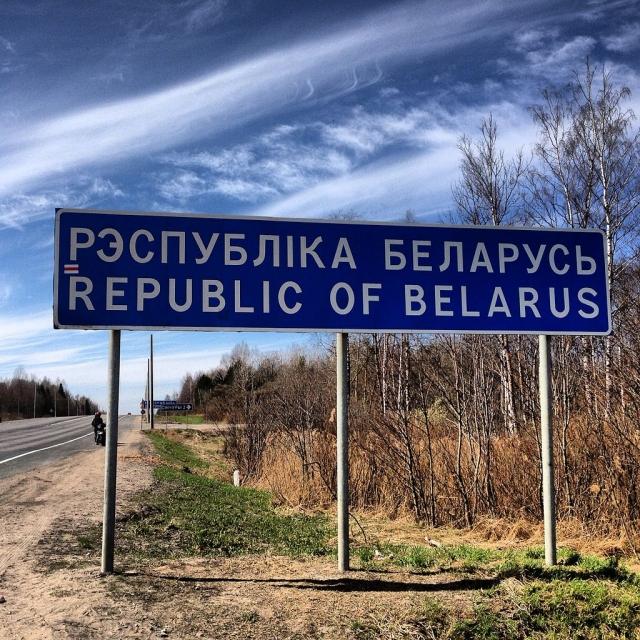 Граница между Россией и Белоруссией