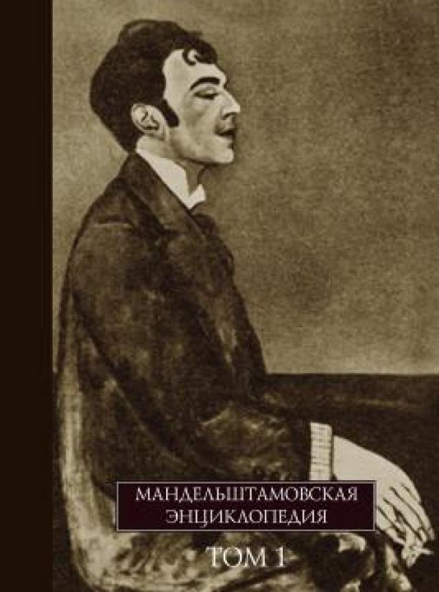 Осип Мандельштам в инвалидном лагере «Мандельштамовской энциклопедии»