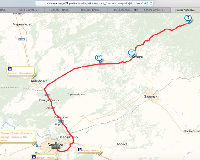 Фрагмент карты с указанием дороги Алтай — Кузбасс