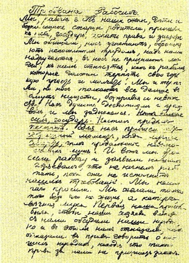 Один из рукописных списков Рабочей петиции 9 января 1905 года