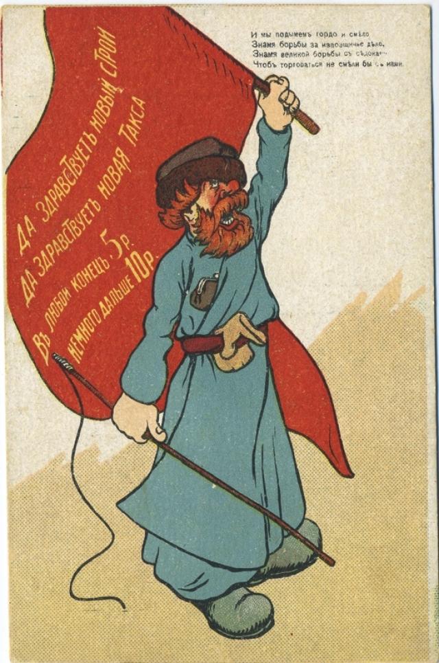 Неизвестный художник. Открытка серии «Типы горожан 1917 года». И мы подымем гордо и смело