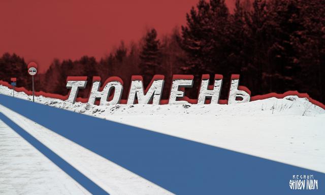 Иномарка для начальника и бездомные — новогодние скандалы Тюменской области