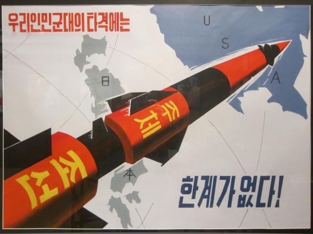 Агитационный плакат КНДР