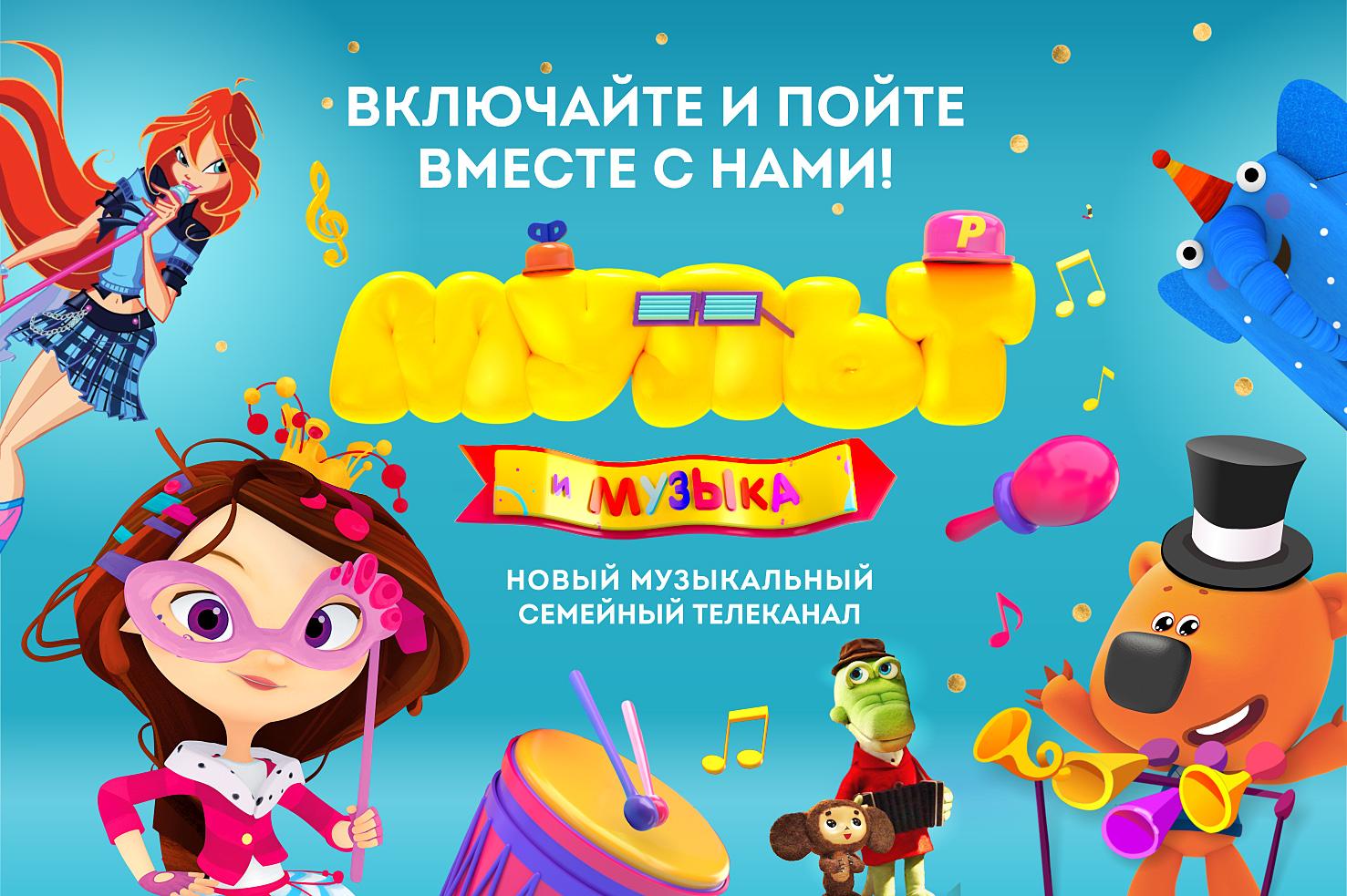 Афиша телеканала «Мульт и музыка»