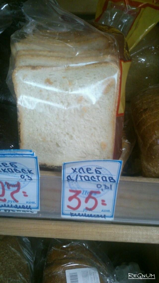 Хабаровский посёлок-порт Ванино. Цена хлеба в январе 2018 года