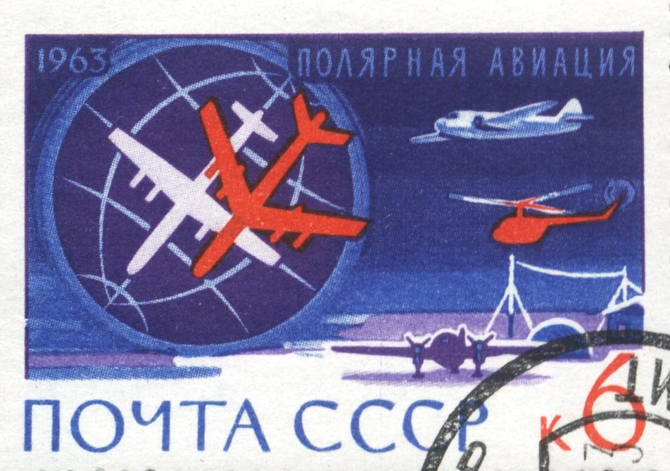 Почтовая марка СССР. Полярная авиация. 1963