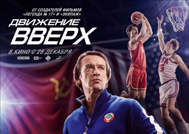 Кассовые сборы «Движения вверх» стали рекордными для РФ