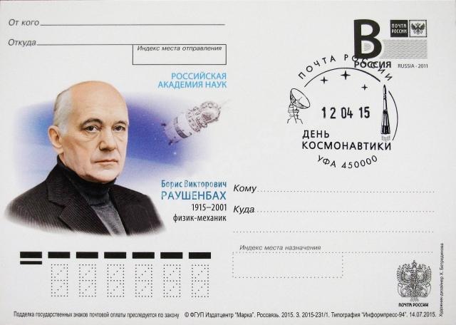 Конверт посвященный Борису Раушенбаху