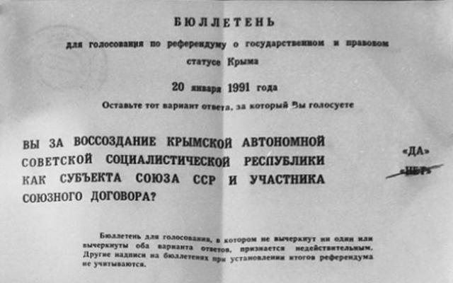 Бюллетень для голосования на референдуме в Крыму. 1991