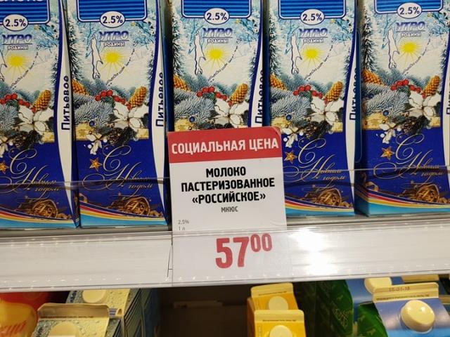 regnum_picture_1516591736131321_big Шок цены: кто может позволить себе здоровое питание на Дальнем Востоке?