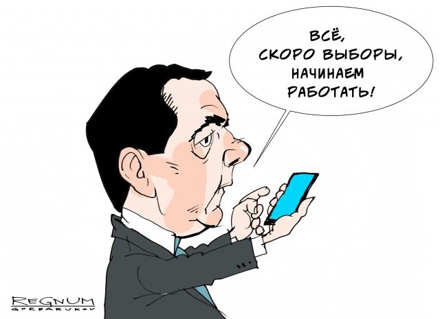Медведев и Карл Маркс