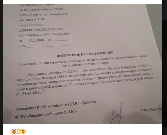 Провокационное фальшивое предупреждение о понижении температуры воздуха в Алтайском крае до минус 54—62 ˚С