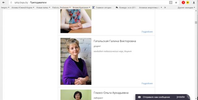 Скриншот с сайта ipkip.bspu.by