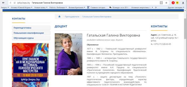 «Генитальный характер»: кто судит публицистов ИА REGNUM в Минске?